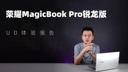 又一性价比笔记本首选 荣耀MagicBook Pro锐龙版体验报告