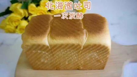 北海道吐司!奶香浓郁,柔软拉丝~新手也能一次成功一次发酵法