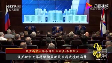 """中方部队乘运-20顺利抵俄,参加""""高加索-2020""""演习"""