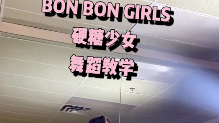 "舞蹈教学【硬糖少女303】""BONBON GIRLS"" (天舞)secciya 温哥华"