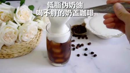 """牛奶也能打发?!低脂""""伪""""奶油,好喝不胖的奶盖咖啡"""