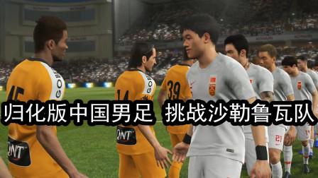 实况足球,归化版中国男足挑战沙勒鲁瓦队,能踢成什么样?