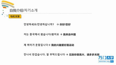 你会用韩语自我介绍吗?