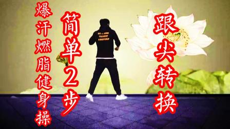 零基础曳步舞第6课:简单2步暴汗燃脂热身操,脚跟脚尖灵活性练习