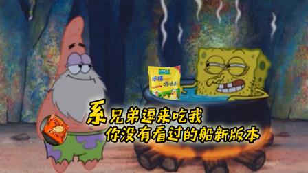 四川方言:派大星去荒野求生闹笑话,笑得肚儿痛