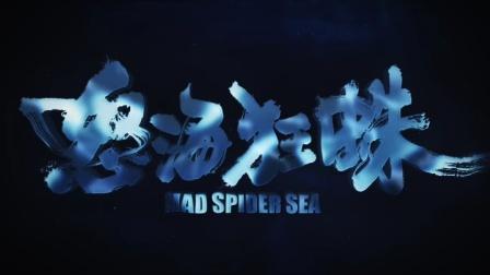 电影《怒海狂蛛》变异巨蜘袭击人类,王阳明柯佳嬿如何逃出生天?