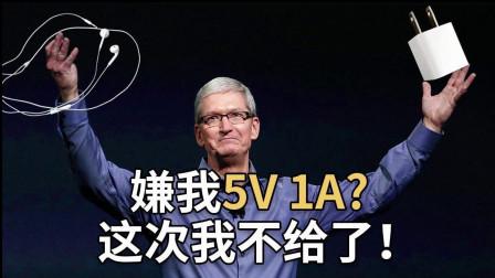 iPhone 12充电让人无语,落后程度惨遭国产2K价位手机碾压