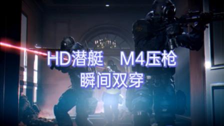 穿越火线HD潜艇M4压枪瞬间双穿【小任同学解说CFHD】