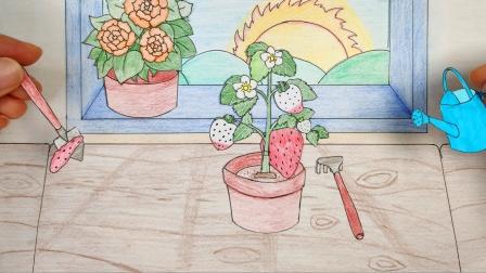 手绘定格动画:纸上也能种出甜甜的草莓?是不是觉得很神奇