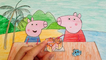 八爪鱼手绘定格动画 佩奇乔治六一儿童节吃蛋糕,为小朋友们送祝福!