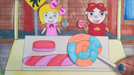 手绘定格动画:八爪鱼街头卖手工棒棒糖,猪猪侠和菲菲公主的最爱