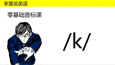 零基础音标课 第九课 k