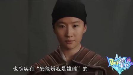 杨颖谈演戏的体验,刘亦菲《花木兰》男装造型曝光,杨超越:我感觉有点累!