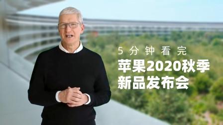 仅发布iPadAir和AppleWatch  5分钟看完苹果秋季新品发布会2020