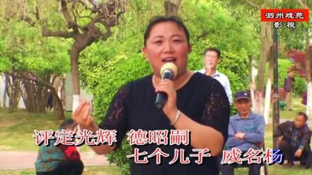 """曲剧《困皇陵》选段""""祖居河东在火塘""""张兆霞演唱"""