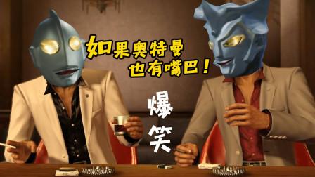 天不怕地不怕,就怕奥特曼张嘴说四川话,太沙雕了!