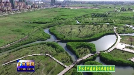张掖全力创建芦水湾国家级旅游度假区市民游客纷纷点赞