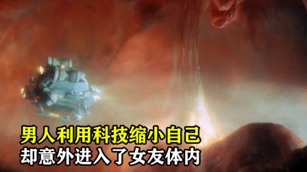 男人被纳米技术缩小身体,却意外进入陌生人体内,科幻喜剧片