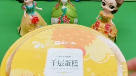 儿童玩具:白雪爱吃榴莲蛋糕,贝儿给白雪分了一大块,青蛙公主都馋了!