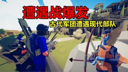全面战争模拟器:末世生存法则36,古代军团,碰上现代部队!