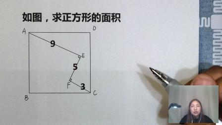 数学脑洞题:求正方形面积,只告诉3个数字,辅助线如何画呢?
