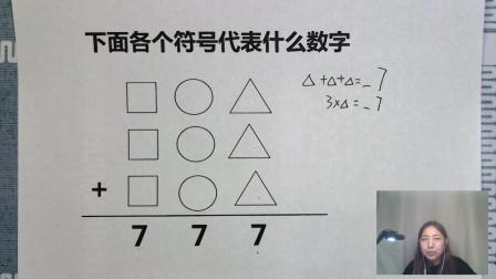 小学二年级数学三位数加法附加题,越是简单题,家长越觉得难