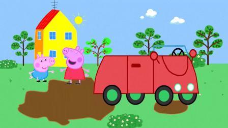 疫情期间佩奇乔治在院子玩跳泥坑猪爸爸刚洗的车又被弄脏了