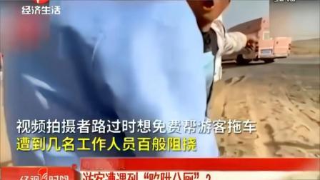 """甘肃敦煌:游客遭遇到""""陷阱公厕""""?官方:停业整治"""