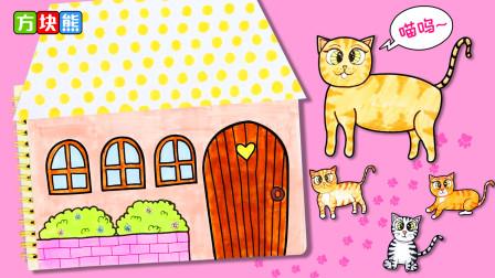 宠物猫的卡通玩具屋