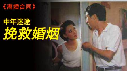 冯巩主演电影:当金钱成了爱情的砝码,婚烟的出路到底在哪?