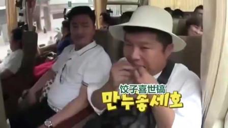 韩国节目:韩国明星到中国旅游,被开封包子迷住,走的时候还要打包在车上吃
