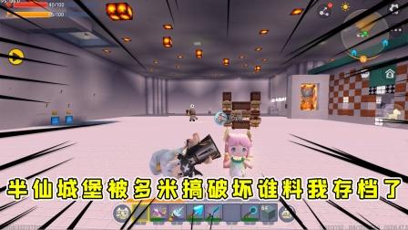 迷你世界:半仙请多米帮忙装饰城堡,却把城堡炸成了马蜂窝,不慌