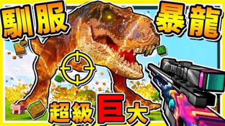 我的世界 放大100万倍巨型暴龙 超爽摧毁侏儸纪公园 我们复活一只暴龙