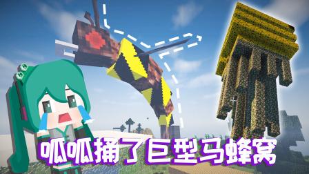 幸运鹅老板之植物魔法 第一季 呱呱潜入巨型马蜂窝 得到一件神秘装备