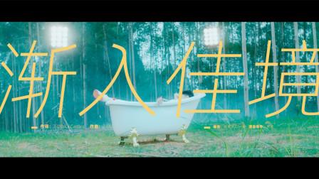 2-DO -《渐入佳境》( feat.Lil castles)MV