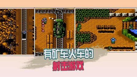 游戏回忆:FC上,这射击游戏有矿车和火车!