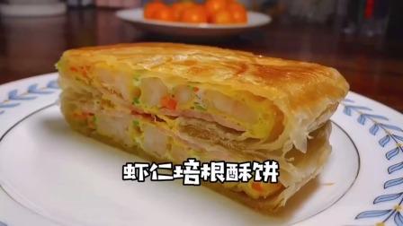 虾仁培根酥饼早餐就是这么的简单