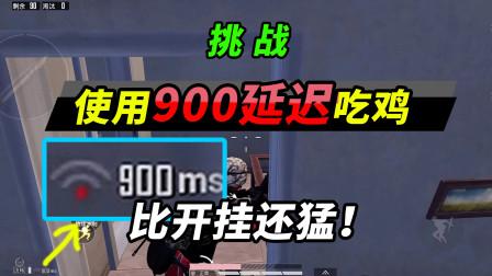 突击手蜜獾:挑战900ms网络吃鸡,敌人根本打不中,比外挂还猛!