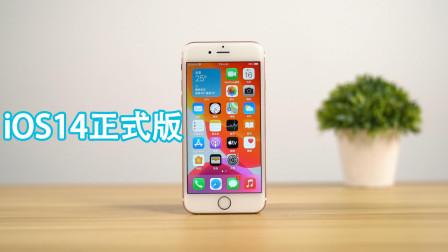 老机型尝鲜升级iOS14正式版,新系统真的会体验尿崩吗?