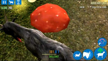 模拟山羊:老山羊吃下毒蘑菇,变得奇丑无比!