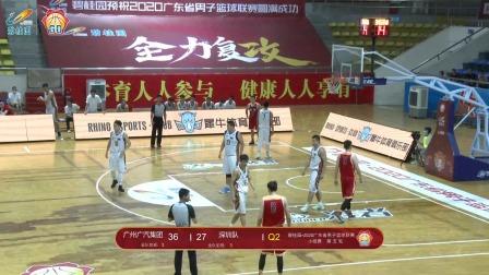 广东男篮联赛英德赛区day5广州广汽集团VS深圳队录播
