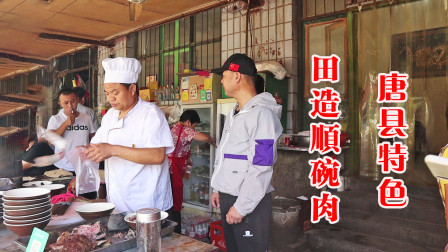 唐县开了50多年的碗肉店,一做就是3代人,羊头、羊肚吃的过瘾