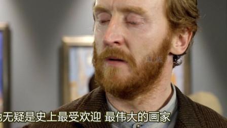神奇博士:梵高穿越到21世纪,看到他的画被世人膜拜,痛哭不已!