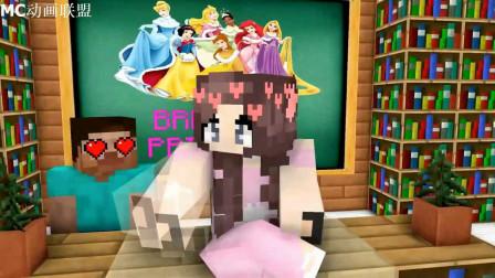 我的世界动画-#怪物学院#-变公主挑战-MoshiMoshieCraft