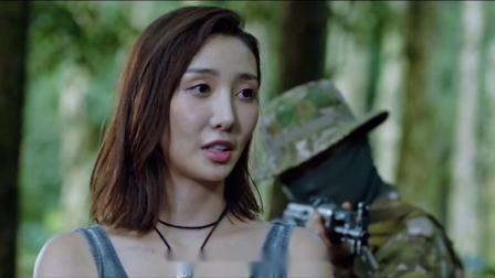 突袭之丛林脱险:最危险的不是怪兽,而是前女友!