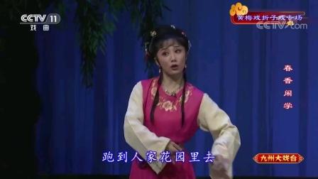 黄梅戏《春香闹学》选段,男女授受不亲,理当边上边下!