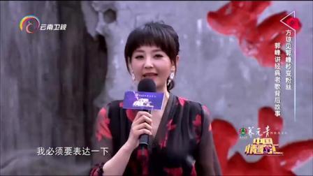 中国情歌汇:著名歌手郭峰走上舞台,《永远》这首歌无比经典