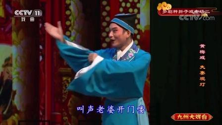 黄梅戏《夫妻观灯》片段,王小六带妻子看灯,现场可真热闹啊!