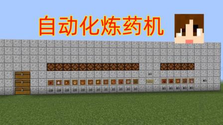 【庄主】我的世界新炼药机计划06:自动化炼药机未简化