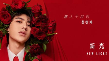 《嘉人》十月刊:蔡徐坤封面创意视频